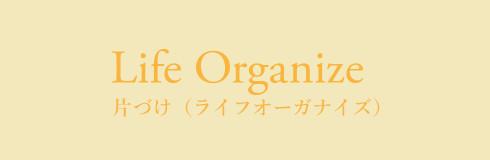 Life Organize片付け(ライフオーガナイズ)