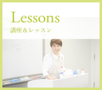 Lessons お掃除講座&レッスン