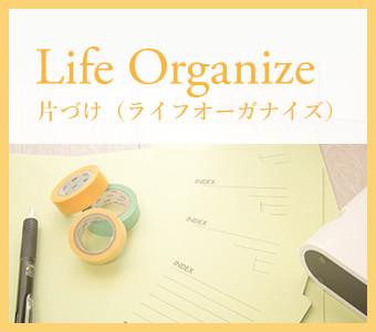 Life Organize 片づけ(ライフオーガナイズ)