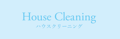 House Cleaning ハウスクリーニング