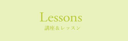 Lesson お掃除講座&レッスン
