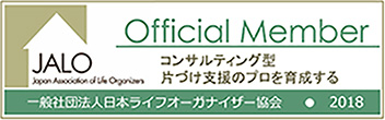 JALO Official Member 片づけのプロを育成する 一般社団法人日本ライフオーガナイザー協会