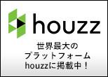 世界最大のプラットフォームhouzzに掲載中!houzz