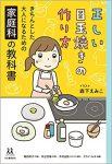 14歳の世渡り術シリーズ 「正しい目玉焼きの作り方 〜きちんとした大人になるための家庭科の教科書〜」