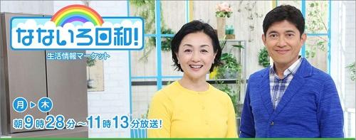 なないろ日和 テレビ 生放送 テレビ東京 薬丸裕英 香坂みゆき