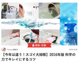 paomaウェブマガジン12月の画像