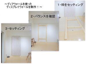 有孔ボード ディアウォール DIY