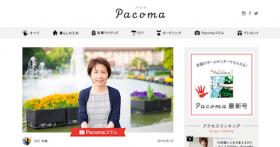 pacpmaウェブマガジン7月号の画像