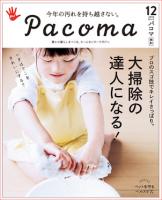 pacpma12月号の画像