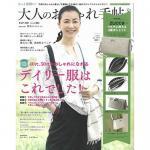 大人のおしゃれ手帖9月号