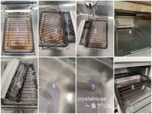 魚グリル 洗い方 油汚れ