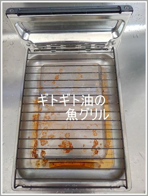 魚グリル 洗い方