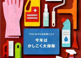 富士薬品 健康通信