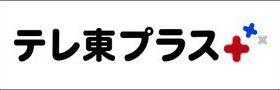 テレ東プラス Webマガジン
