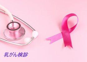 乳がん検診 ピンクリボン マンモグラフィー